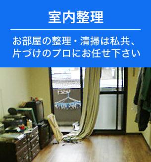 室内生理サービス