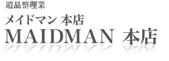 MAIDMAN 本店(メイドマン)
