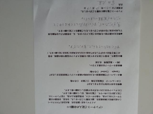 20121220_084257