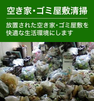 空き家・ゴミ屋敷清掃サービス