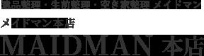 名古屋市で遺品整理・⽣前整理ならMAIDMAN 本店