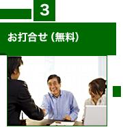STEP3お打合せ(無料)