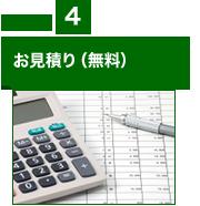 STEP4お見積り(無料)