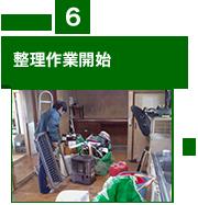 STEP6整理作業開始