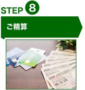 STEP8ご精算